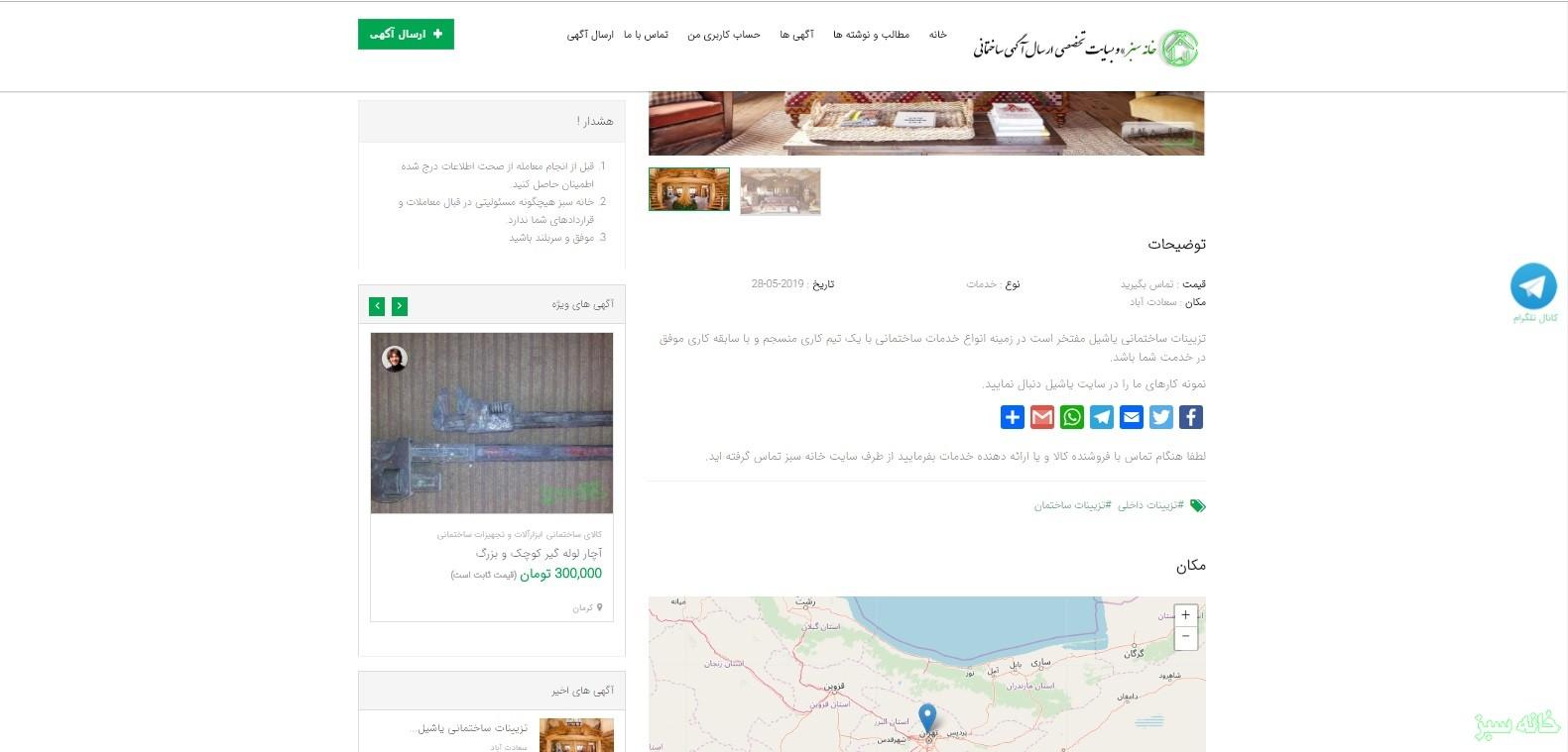 خانه سبز - وبسایت تخصصی ثبت آگهی