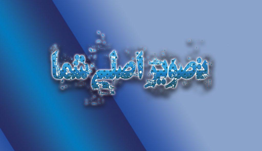 تصویر-سایت
