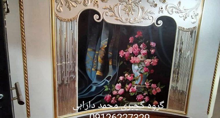گچبری محمد دارابی 09126227329