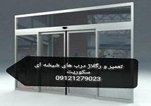 تعمیر استوپ شیشه سکوریت , 09121279023
