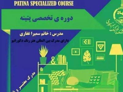 برگزاری ورک شاپ دو روزه پتینه جهاد دانشگاهی دانشکده فرهنگ و هنر و معماری